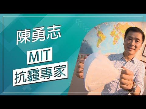 台灣-草地狀元-20180813 1/2 MIT抗霾專家
