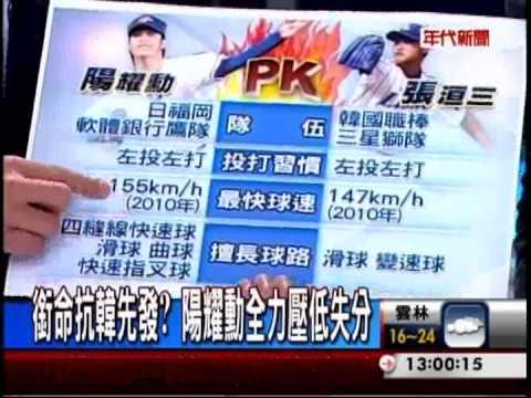 【經典賽】陽耀勳抗韓先發 中華隊力拼八強