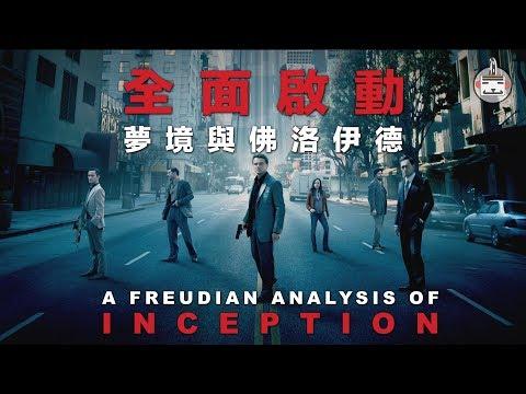 諾蘭導演系列:全面啟動電影解析:第一層 / 夢境與佛洛伊德 Freud / 精神分析