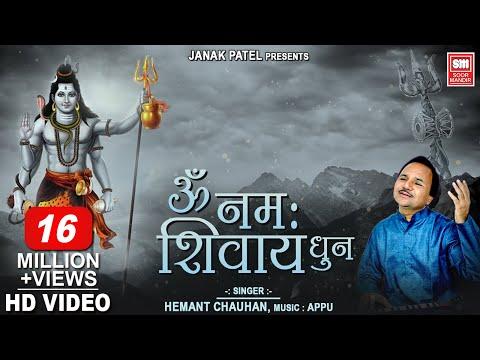 ૐ Om Namah Shivay {DHOON} : Om Namah Shivaya (MANTRA) || Hemant Chauhan : Soor Mandir (Hindu Dhun)