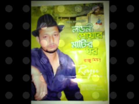 Ami Jare Valo Bashi By Raju Miah 00447846542476 video