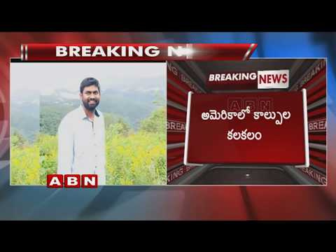 Guntur Man lost life in US Cincinnati Bank open up | ABN Telugu