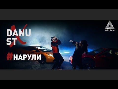 DANU ft. ST #Нарули new videos