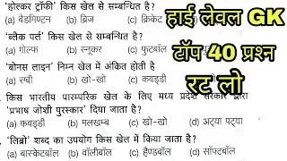 हाई लेवल GK Quiz 40 प्रश्न   Gk practice set   General knowledge in hindi   railway group D gk