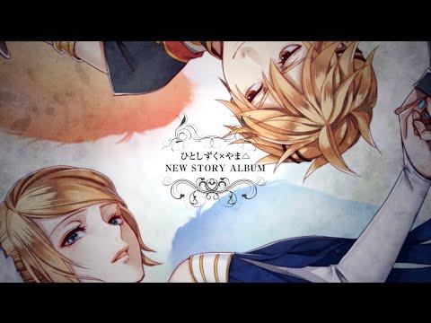 【鏡音リン・レン/Kagamine Rin・Len】ミスルトウ~神々の宿り木~/Mistletoe【クロスフェード1】