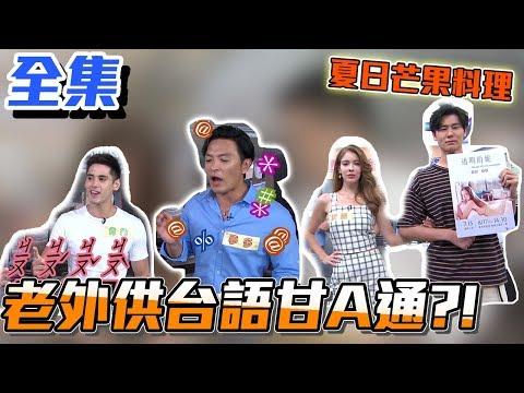 台綜-型男大主廚-20190807 中西名廚大對決 最終戰 安妮、夢多、風田、肯納破台語對決