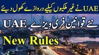 UAE Announced Good News for foreigner Tourists Regarding Visa.
