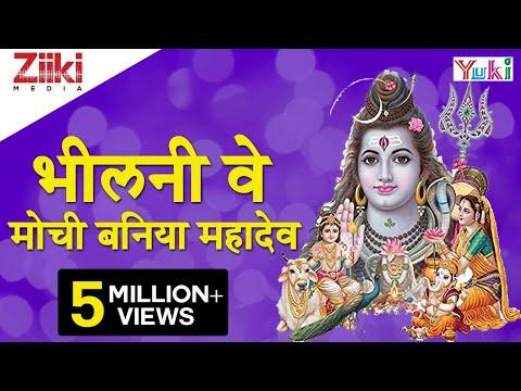 Katha [rajasthani Bhajan] Bheelani Ve Mouchi Baniya Mahadev video