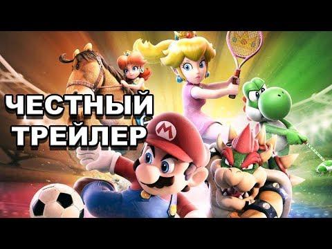 Честный трейлер — «Спортивные игры Марио» / Honest Game Trailers - MARIO SPORTS GAMES [rus]