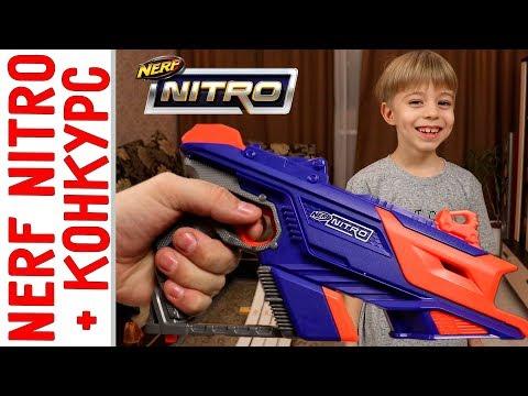 Машинки Nerf Nitro и РОЗЫГРЫШ! Купили новый Nerf Longshot Smash и протестировали машинки