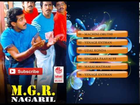 Tamil Old Songs | Mgr Nagaril Sovie Tamil Movie Songs Jukebox video