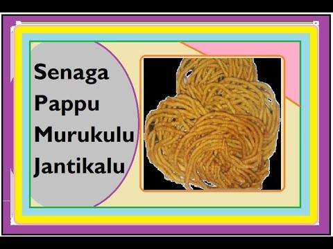 Senaga Pappu Murukulu Jantikalu || Jantikalu Preparation || Sankranthi Recipes Murukulu - clickmadhu