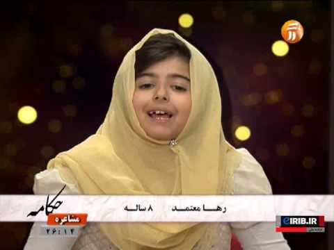 مشاعره شگفت انگیز رها معتمد دختر بچه 8 ساله قسمت اول