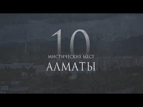10 мистических мест Алматы и окрестностей. (Выпуск на Хэллоуин)