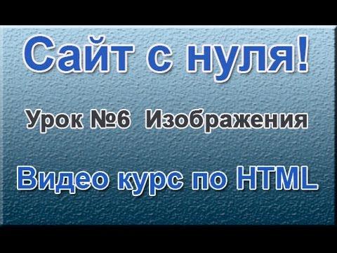 """""""Сайт с нуля"""" Урок №6 Изображения  ( Видео курс по HTML )"""
