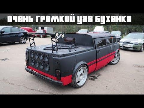 Самый ГРОМКИЙ УАЗ буханка. the BATON