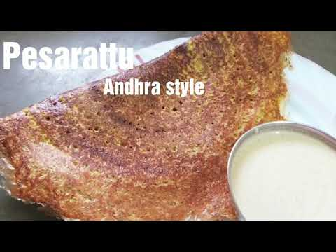 Pesarattu | how to make pesarattu recipe | పెసరట్టు | ఆంధ్ర స్టైల్ పెసరట్టు|హోటల్ స్టైల్ పెసరట్టు |