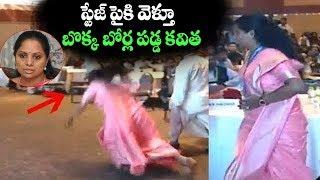 స్టేజి పైకి వెళ్తూ బొక్కబోర్లా పడ్డ ఎంపీ కవిత | MP Kavitha Slips and Falls on Ground | TTM