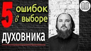 5 ошибок при выборе духовного отца. Максим Каскун
