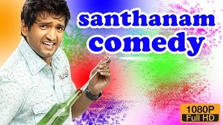 santhanam comedy scenes latest | santhanam comedy |new tamil comedy | full hd 1080 | new comedy 2016