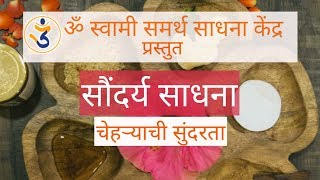 Preserve Your Facial Beauty Naturally! Simple beauty tips from Pu. Joshi Kaka
