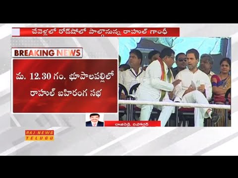 Congress Chief Rahul Gandhi Election Campaign Schedule Today in Telangana || Raj News