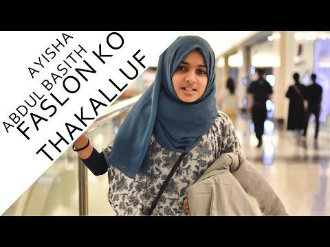 Faslon Ko Thakalluf | Ayisha Abdul Basith thumbnail