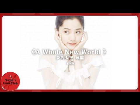 (使用PC版本播放)歐陽娜娜Nana Ou-yang、成龍 - A Whole New World夢的天空 (Mandarin Version)全新中文版