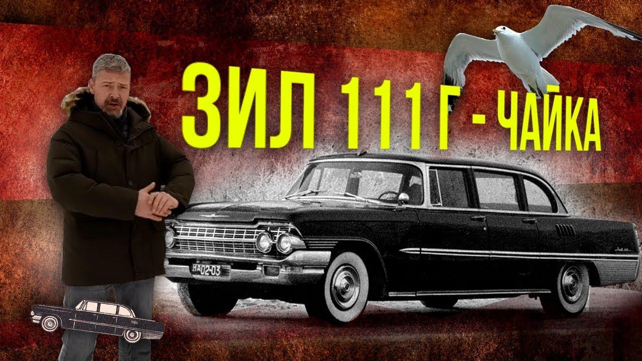 СУПЕР-ЧАЙКА ЗИЛ-111Г | Коллекционные автомобили СССР – Масштабные модели | Про автомобили