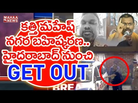Get Out From Hyderabad | Kathi Mahesh Expelled From Hyderabad | Paripoornananda Swami | Mahaa News