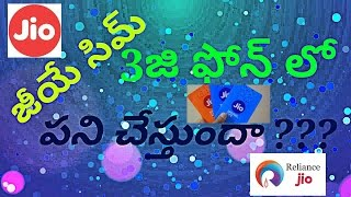 Use jio sim on any 3g mobiles working real or ?? In telugu