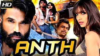Anth 1994 - Action Movie | Sunil Shetty, Alok Nath, Deepak Shirke, Mohan Joshi.