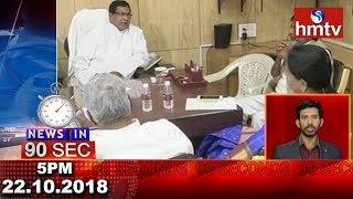 News In 90 Seconds | Latest Telugu News In 90 Seconds | 22.10.2018 | hmtv
