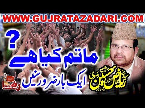 Matam Kya hai ?   Allama Syed Riaz Hussain Rizvi ( Raza Production )