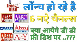 BREAKING NEWS || 6 New Channels Louching for DD Free Dish || Kabse Louch hone Jarhe hai
