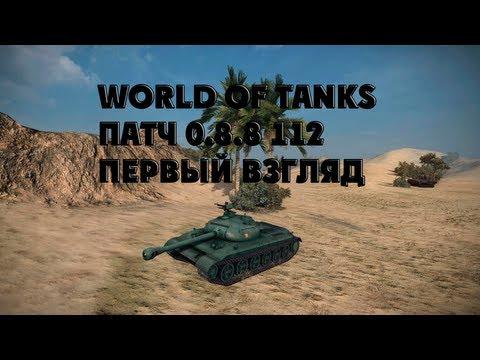 World of Tanks патч 0.8.8 112 первый взгляд видео онлайн танки видео смотре