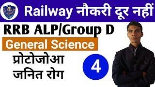 8:AM RRB ALP/Group D General science human health Protozoan disease अब Railway दूर नहीं