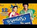 Kotha Bangaru Lokam Telugu Full Movie | Varun Sandesh, Swetha Basu