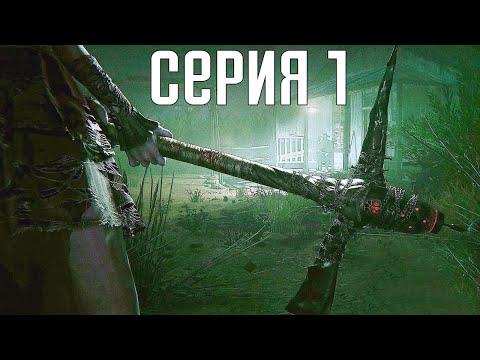 """Outlast 2. Прохождение 1. Сложность """"Кошмар / Nightmare""""."""