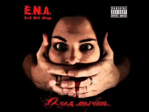 Evil Not Alone - Сны