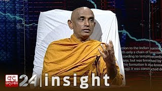 INSIGHT | EP 139 : Athuraliye Rathana Thero