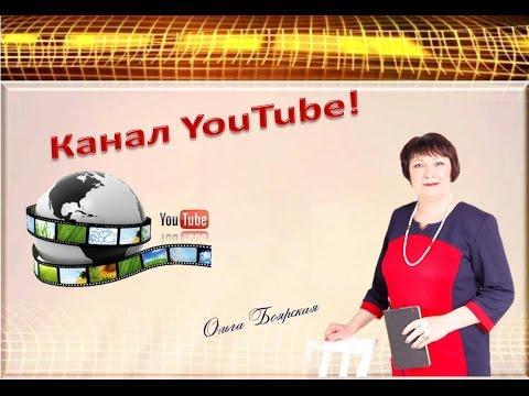 Настройка менеджер видео на канале YouTube