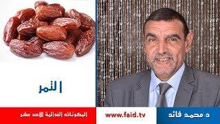 Dr faid |التمر| الفواكه الجافة | المكونات الغذائية الأحد عشر | دكتور محمد فائد