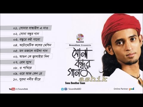 Ashik - Sona Bondhur Gaan