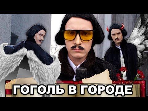 Гоголь в городе