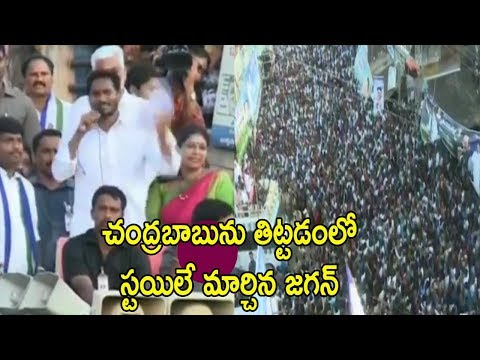ఏకిపారేసిన జగన్ YS Jagan Satirical Punch To TDP Govt Leaders | Fans Crazy Response | Cinema Politics
