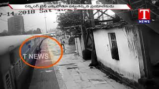Railway Police Saves Passenger From Coming Under a Train in Mumbai  Telugu