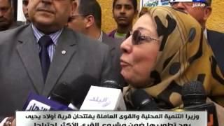 #اخر_النهار : وزير التنمية المحلية والقوى العاملة يفتتحان قرية أولاد يحيي بعد تطويرها