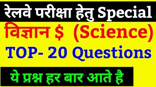 Science | TOP 20 Questions of Science | Science for Railway