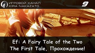 """Прохождение от """"Камикадзе"""" Ef: A Fairy Tale of the Two - The First Tale #9 (18+)"""